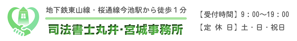 名古屋市千種区|司法書士丸井・宮城事務所