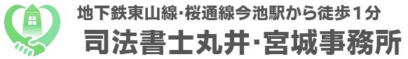 名古屋市千種区の司法書士丸井・宮城事務所