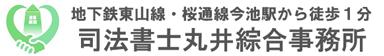名古屋市千種区の司法書士丸井綜合事務所